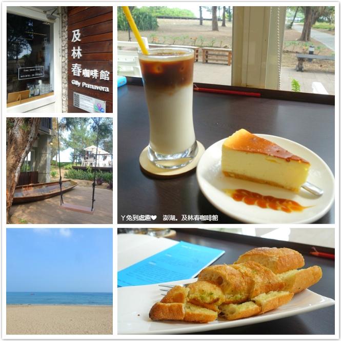 及林春咖啡館