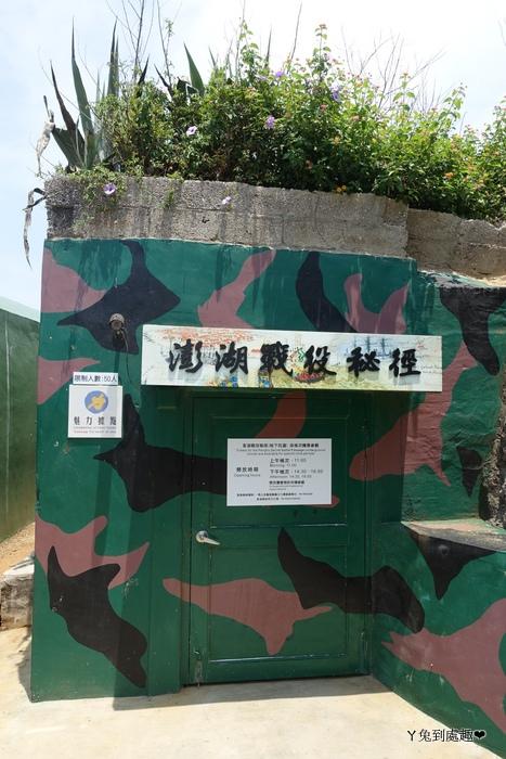 澎湖戰役秘徑