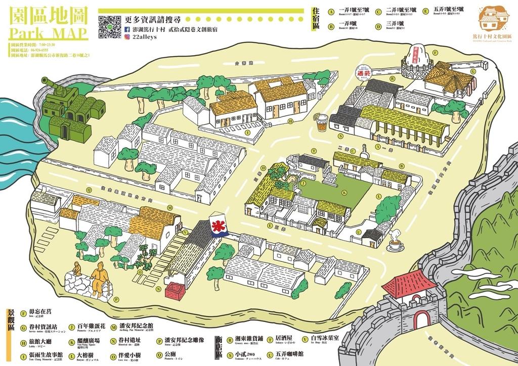 篤行十村地圖