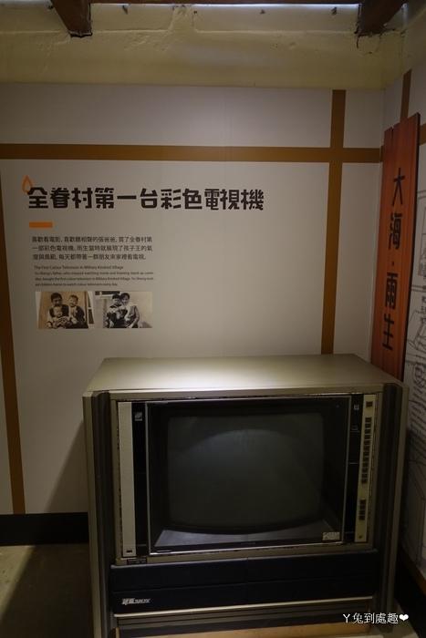 全眷村第一台彩色電視機