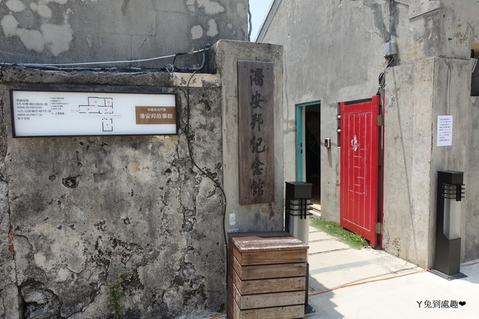 潘安邦紀念館