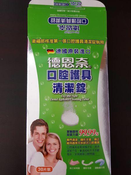 口腔護具清潔錠