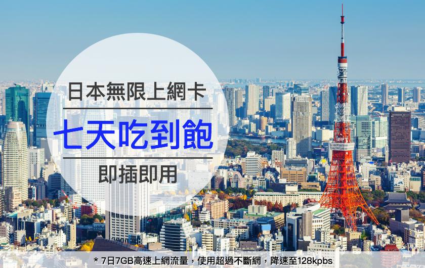 日本4G高速上網吃到飽