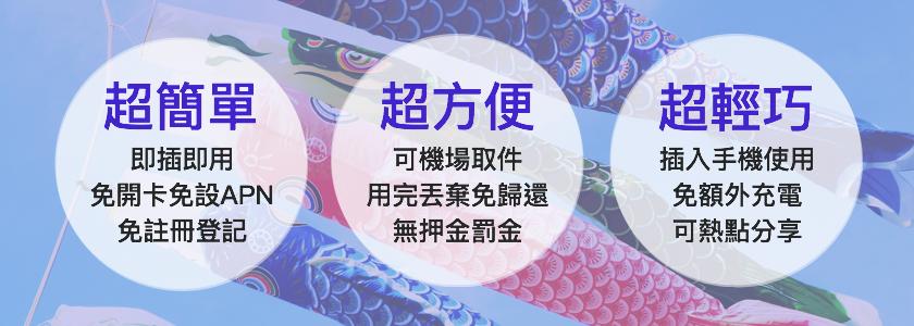 日本上網超方便.jpg