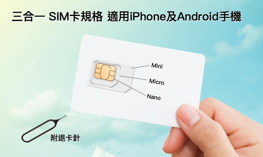 日本SIM卡.jpg