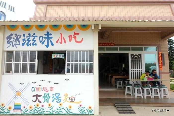 澎湖越南大骨湯麵