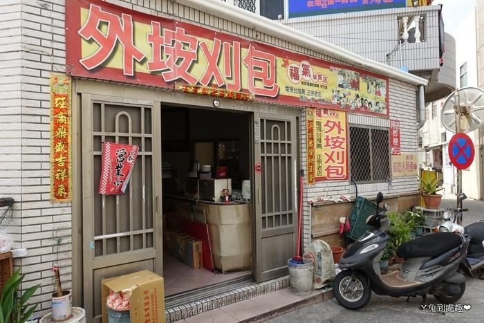 福氣早餐店