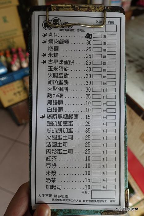 外垵刈包菜單
