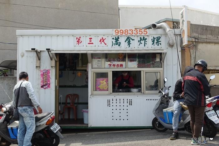 滿拿炸粿店家外觀