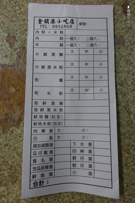 金鎖港飲食店菜單