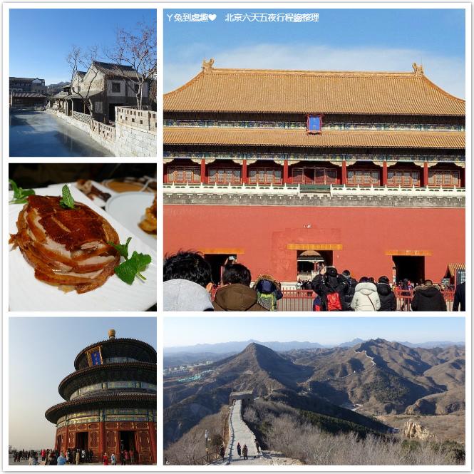 北京自由行行程