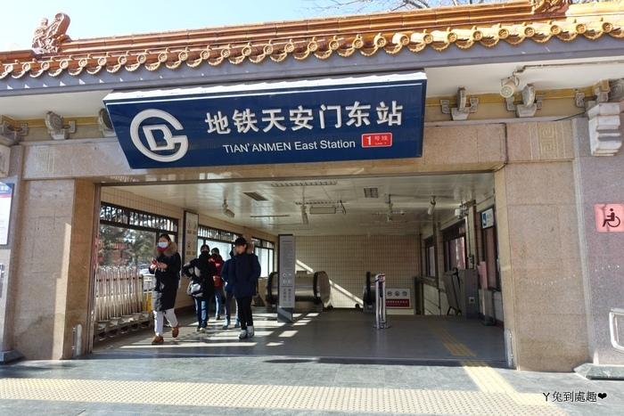 天安門東站