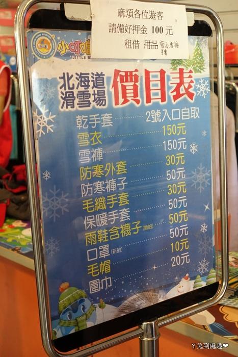 小叮噹室內滑雪場價目表