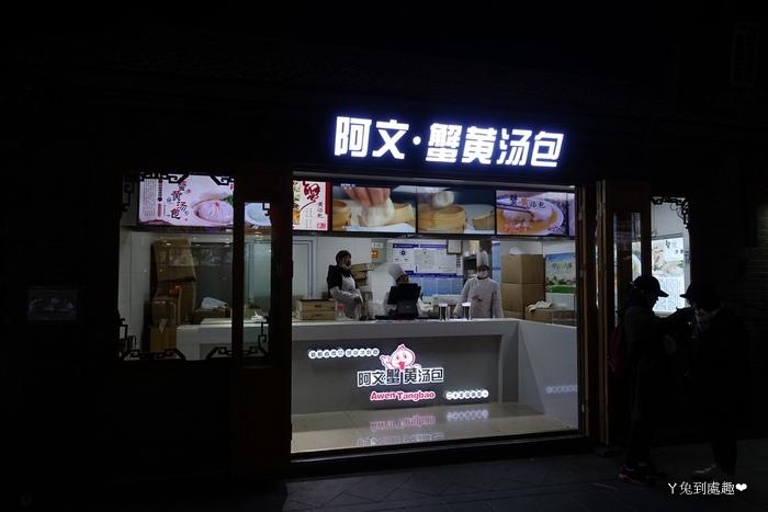 阿文蟹黃湯包