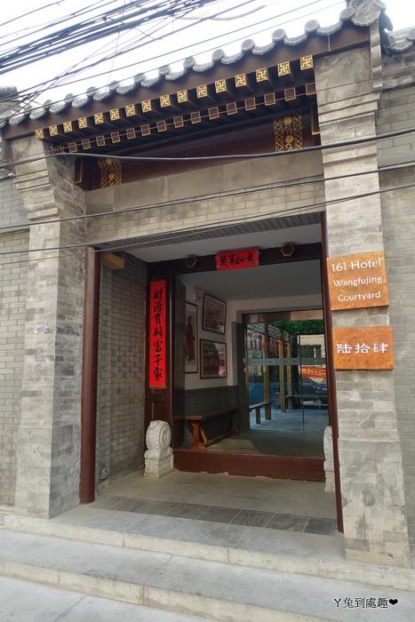 北京161酒店