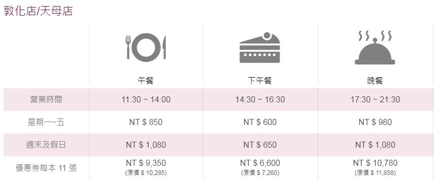 漢來海港價目表