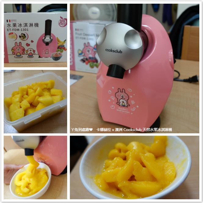天然水果冰淇淋機