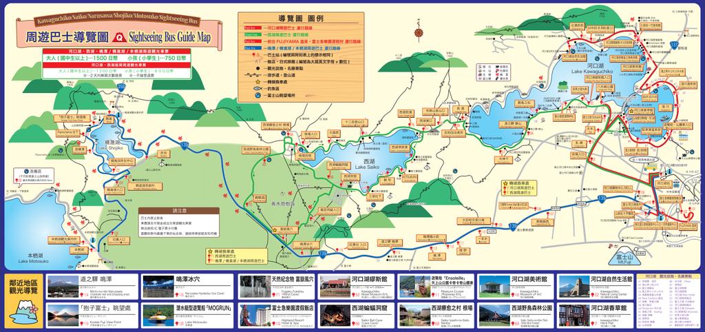 富士五湖區周遊巴士導覽圖
