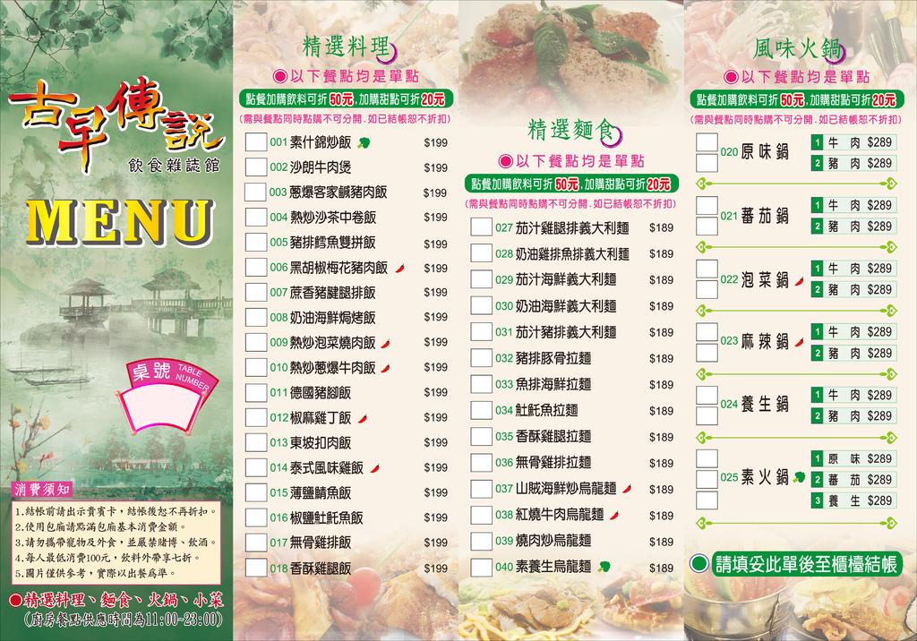 menuP1.jpg