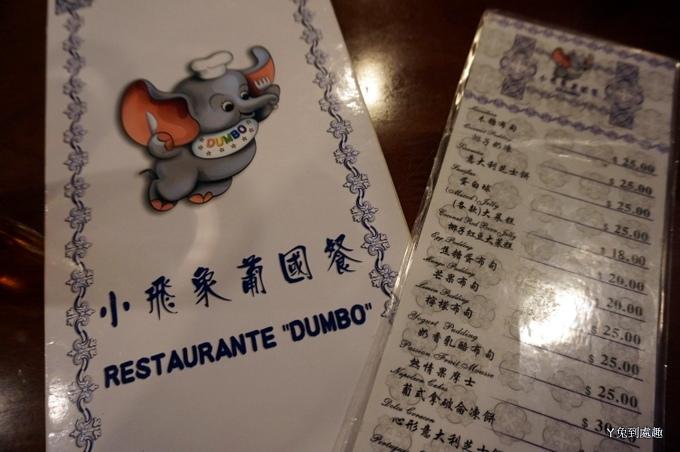 小飛象葡國餐廳菜單