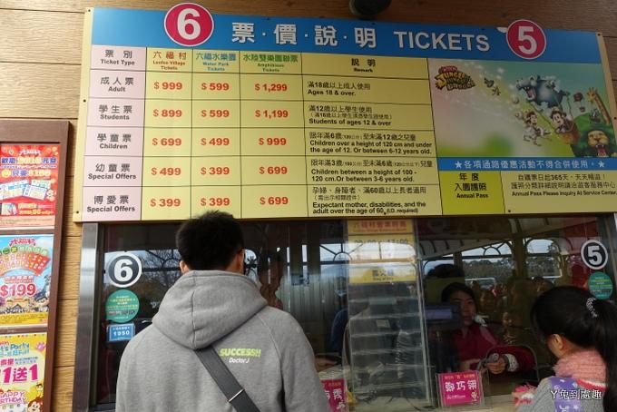 六福村門票
