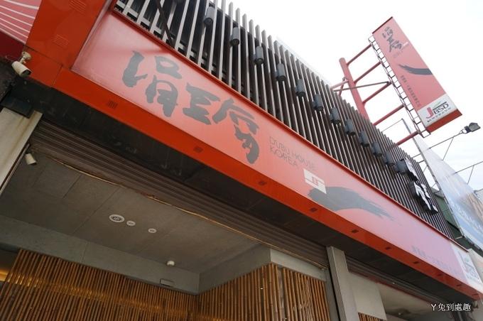 涓豆腐餐廳外觀