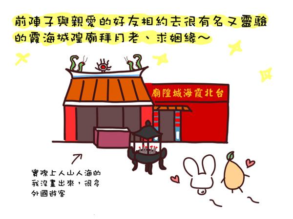 台北霞海城隍廟拜月老