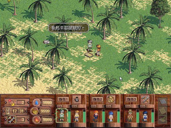 無人島物語4