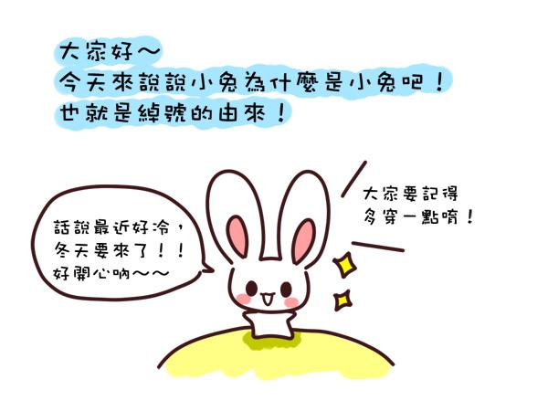 ❤ 小兔之所以為小兔。綽號由來 – ㄚ兔到處趣❤