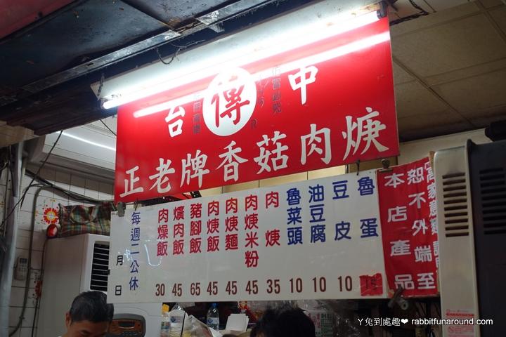 正老牌香菇肉羹菜單