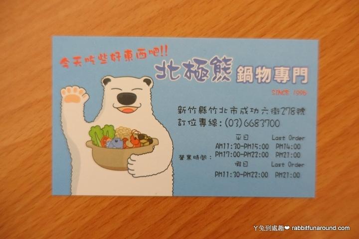 新竹北極熊涮涮鍋