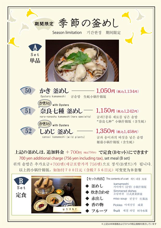 志津香釜飯菜單