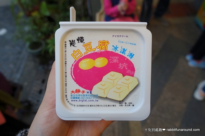 炭燒白豆腐冰淇淋